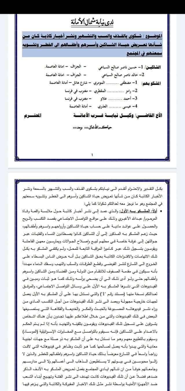 قضية جديدة يرتكبها مقربين من قتلة عبدالله الأغبري في صنعاء .. تعرف عليها
