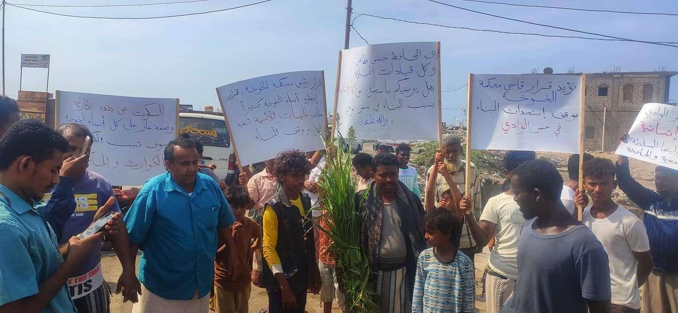 اهالي الخوخة ينفذون وقفة إحتجاجية لهذا السبب! (صور)