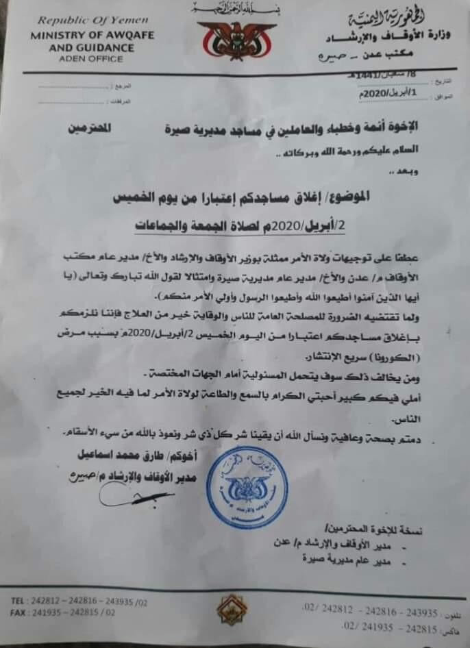 مدير الأوقاف بصيرة يوجه بإغلاق المساجد إعتباراً من اليوم