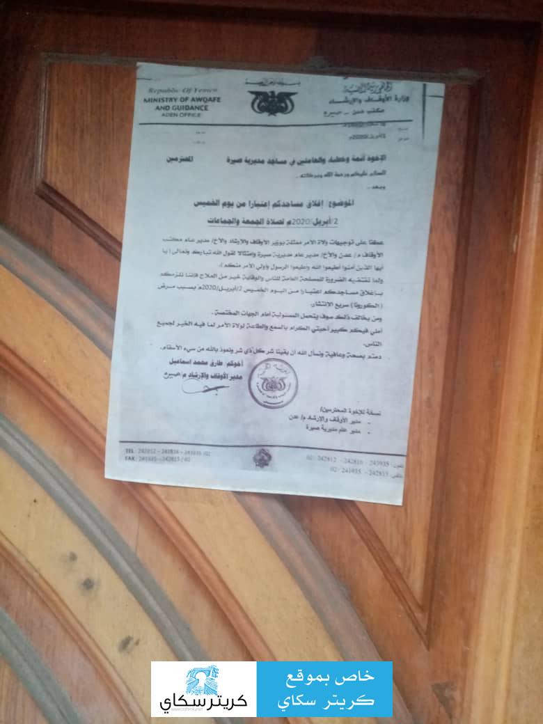 مواطنون بعدن يعبرون عن استيائهم إزاء إغلاق المساجد أبوابها أمامهم بسبب فيروس كورونا