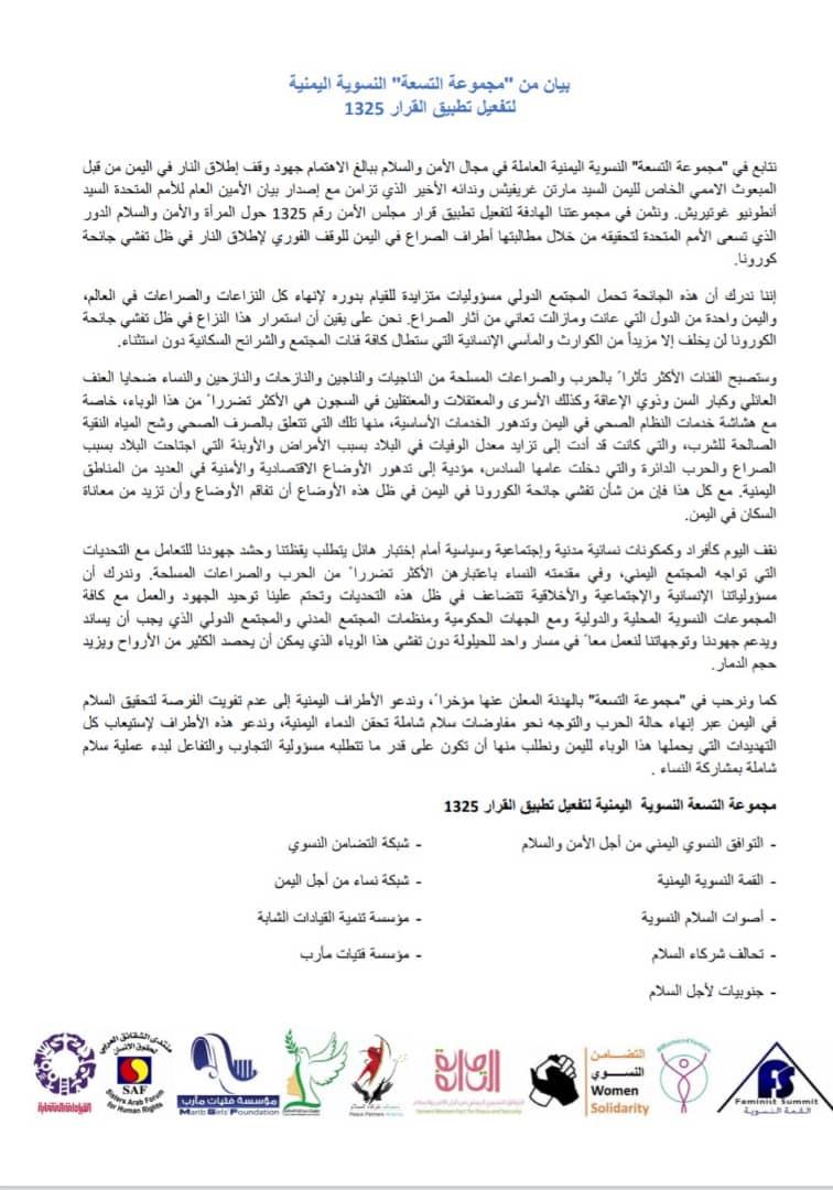المجموعة التسعة النسوية تدعو لتفعيل تطبيق القرار 1325 ووقف إطلاق ...