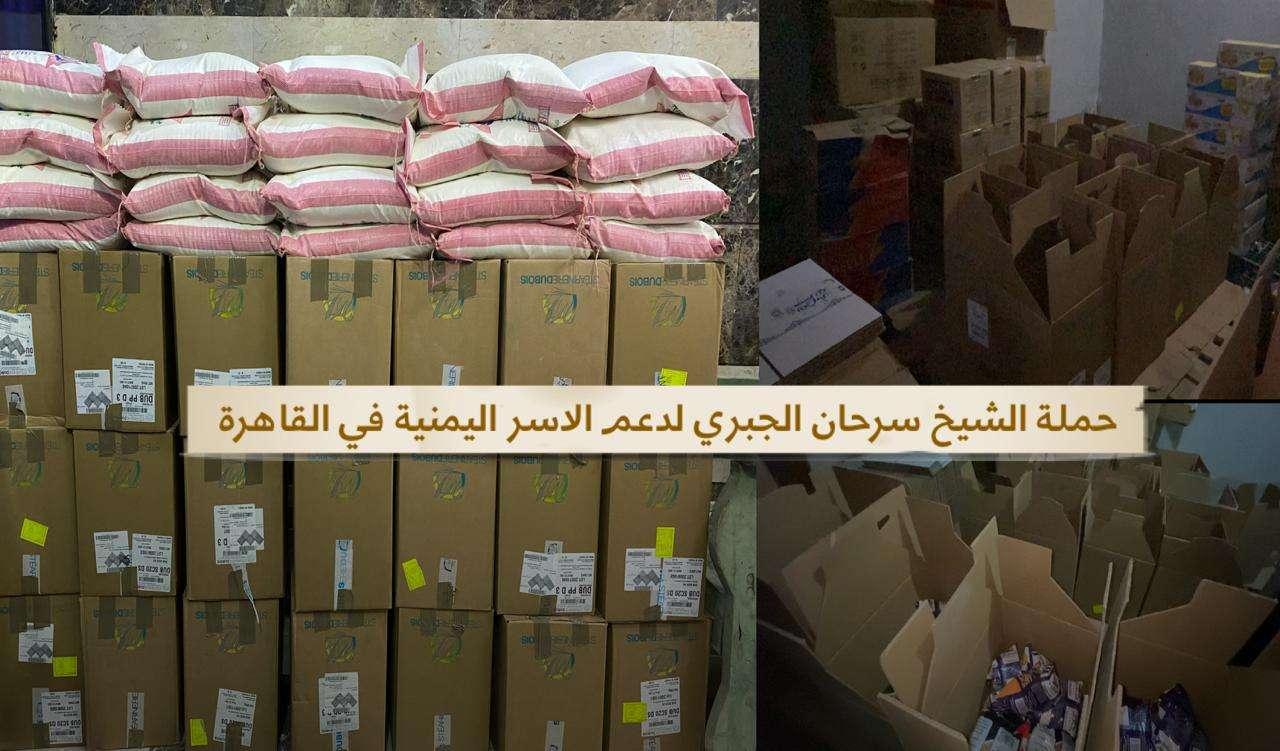 حملة الشيخ سرحان الجبري تدشن توزيع سلل غذائية لابناء الجالية اليمنية في مصر