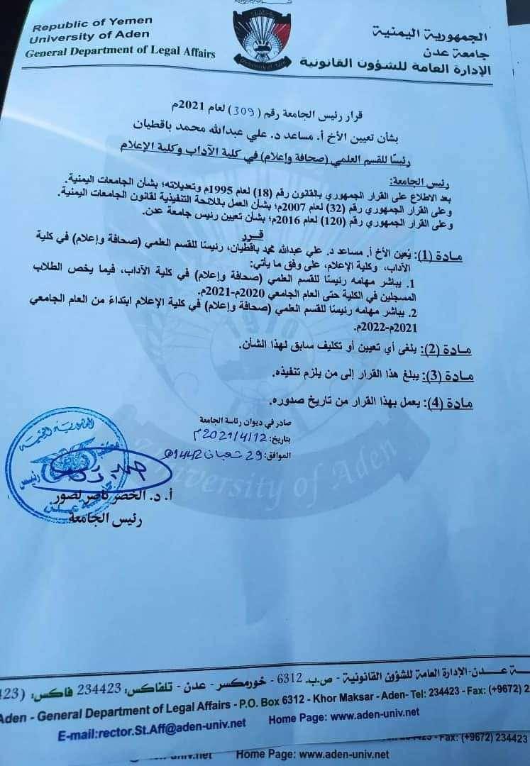 قرار بتعيين رئيساً لقسم الصحافة والاعلام بكلية الاداب في عدن