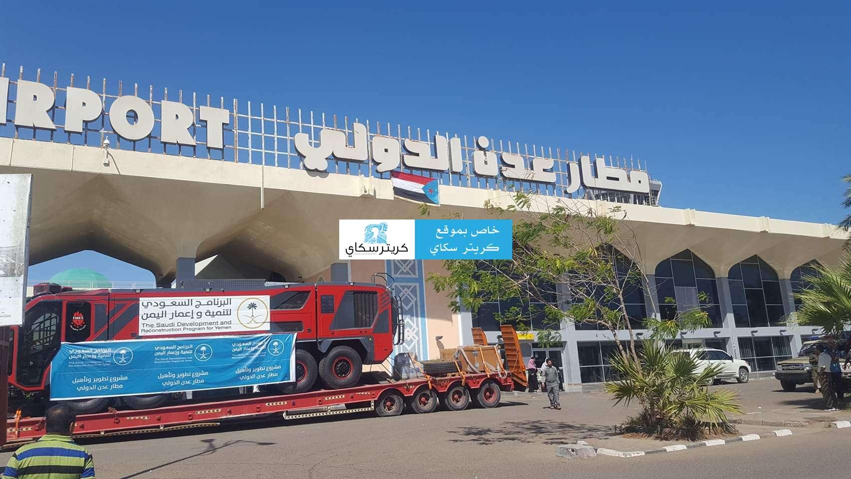 عاجل: قرار وزاري جديد يتعلق بمطار عدن الدولي