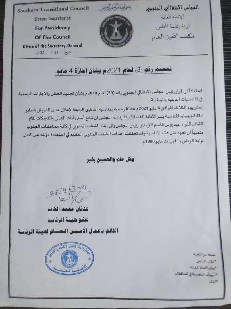 بمناسبة ذكرى إعلان عدن التاريخي .. المجلس الانتقالي يعلن اليوم الثلاثاء إجازة رسمية