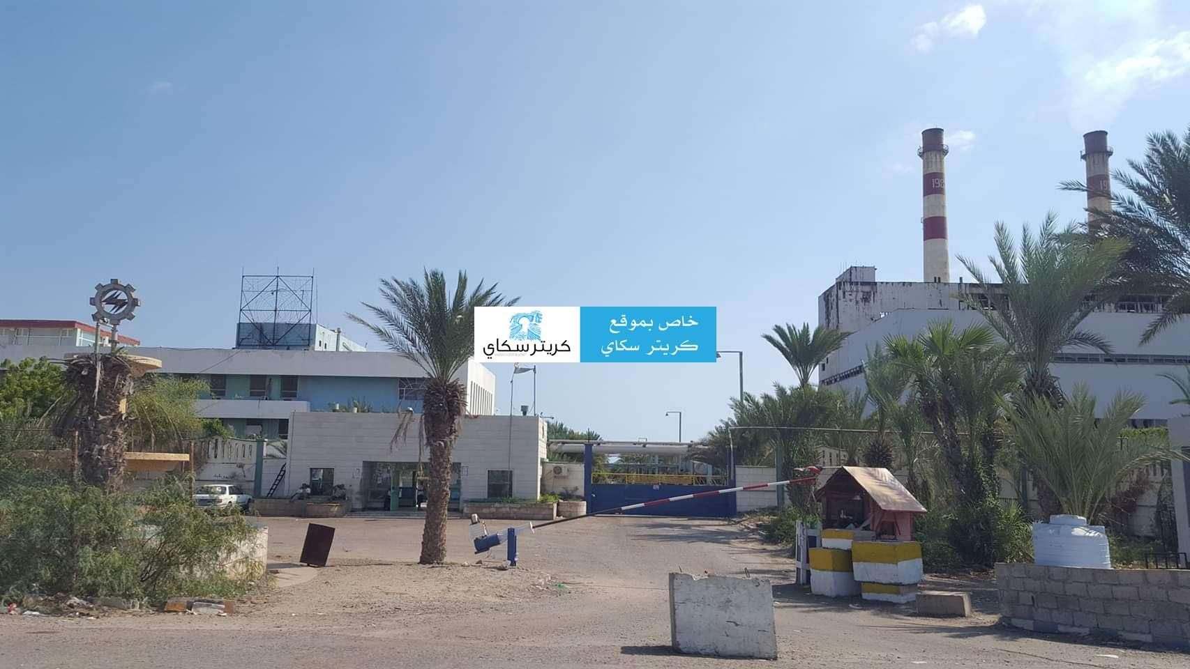 عاجل : موعد إنتهاء إصلاح التوربين بمحطة الحسوة في عدن