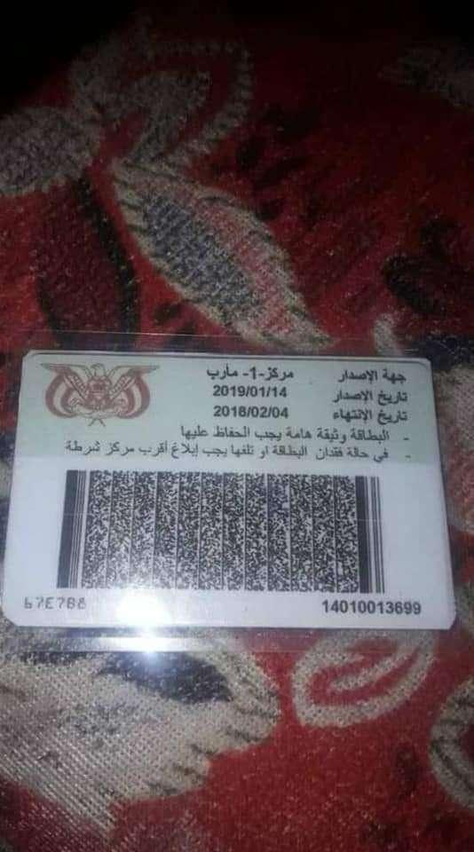 بالصورة .. بطاقة شخصية صادرة من مأرب تثير سخرية رواد مواقع التواصل الإجتماعي