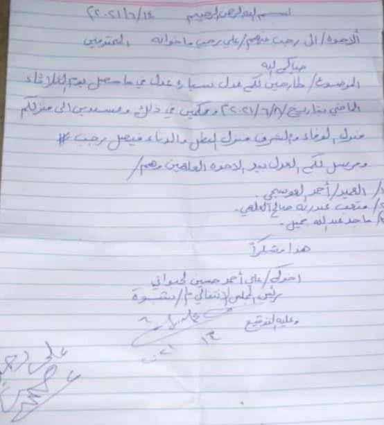 الانتقالي يقدم عدل لاسرة فيصل رجب بعدن