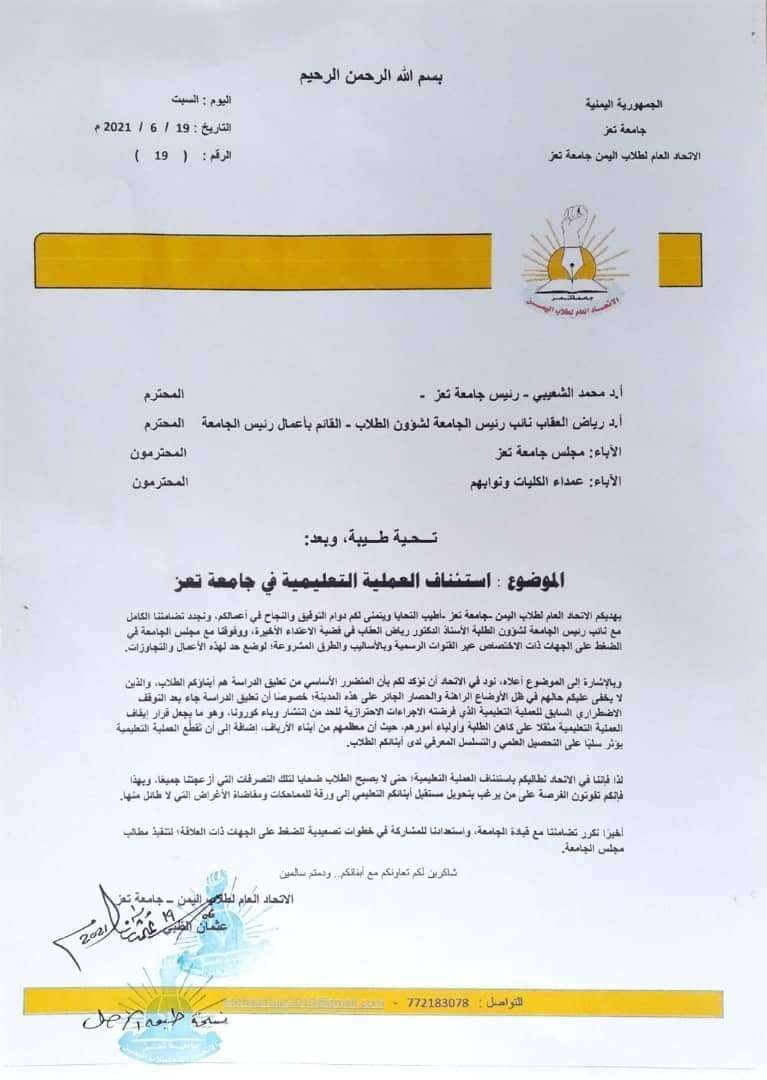 الإتحاد العام لطلاب تعز يطالب الجامعة بإستئناف العملية التعلمية(وثيقة )