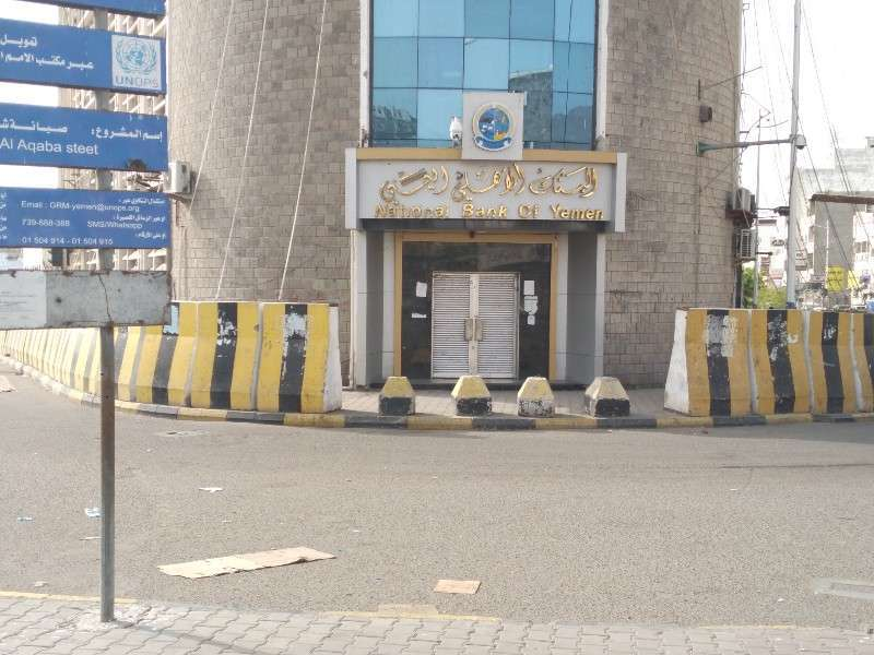 إغلاق تام للبنوك الحكومية ومكاتب البريد في العاصمة عدن