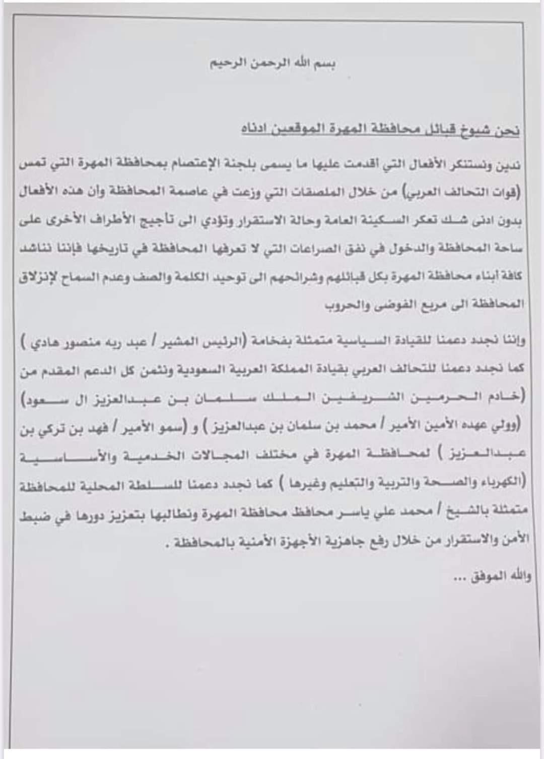 مشايخ و أعيان المهرة يصدرون بيانا ضد لجنة الاعتصام في المحافظة(وثائق )