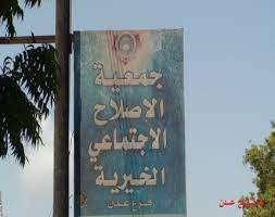 وقف نشاط جمعية الإصلاح الخيرية في دار سعد بعدن