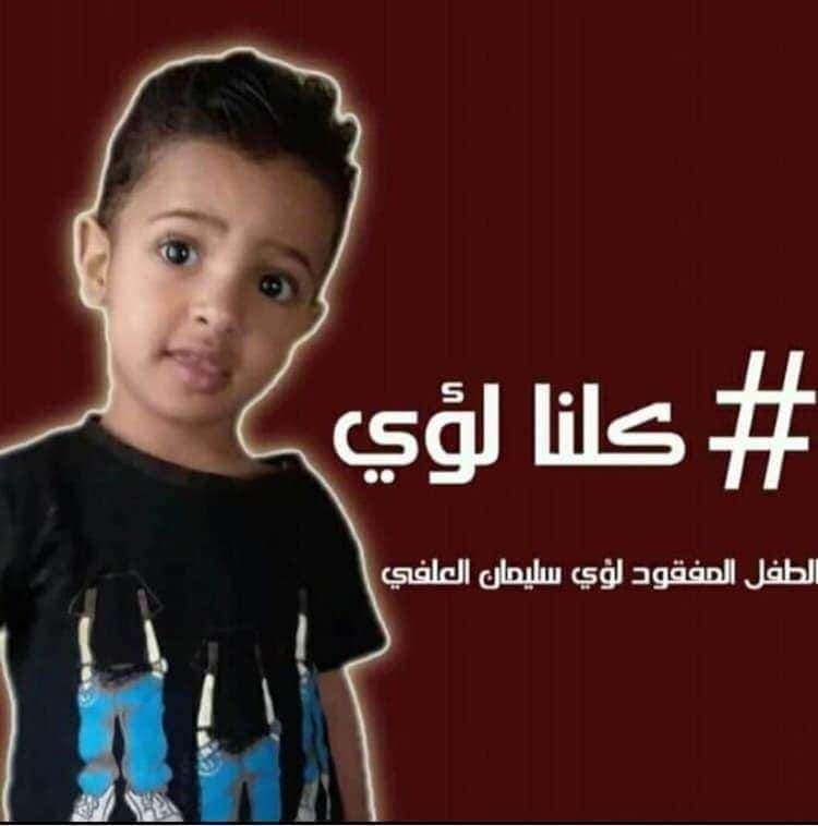 عاجل : عودة طفل بعد ايام من اختفائه في اب