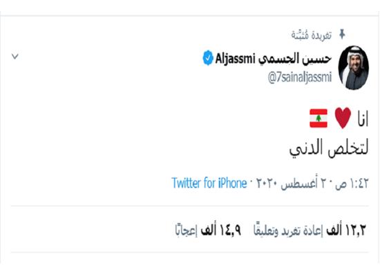 حسين الجسمي هل ادبر لبنان