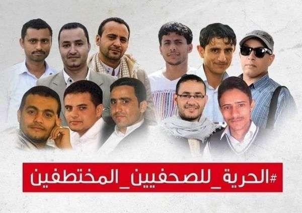 محامي الصحفيين: حكم الإعدام ضد أربعة صحفيين يهدد حرية الصحافة في اليمن