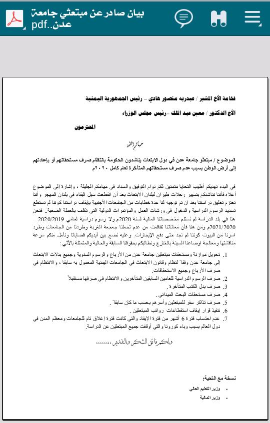 مبتعثو جامعة عدن في الخارج يناشدون الجهات المختصة إعادتهم إلى أرض الوطن أو تعليقهم للدراسة