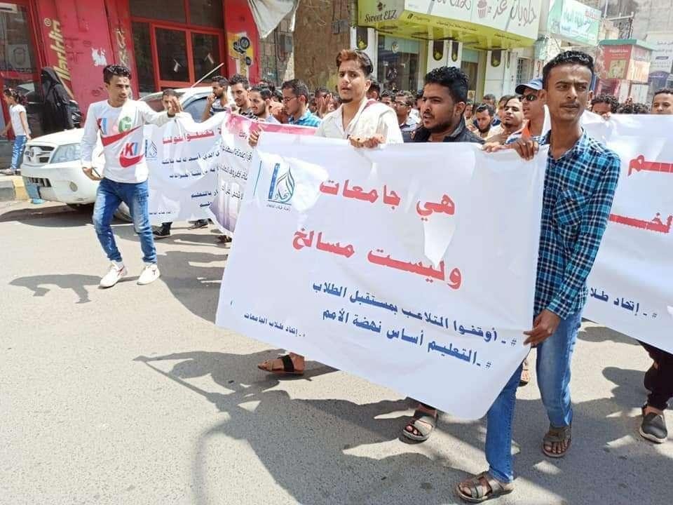 كريتر سكاي ينشر صور تظاهرة طلاب تعز للمطالبة بإلغاء برفع الرسوم الدراسية(نسخة إضافية)
