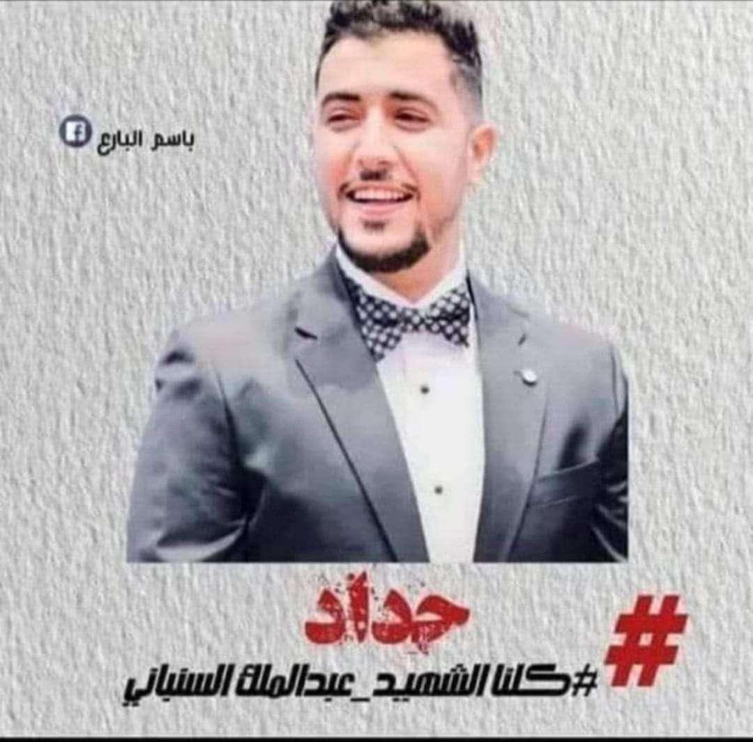 توجيه مفاجئ  تتعرض له إسرة الشهيد عبدالملك السنباني في عدن.. تعرف عليه