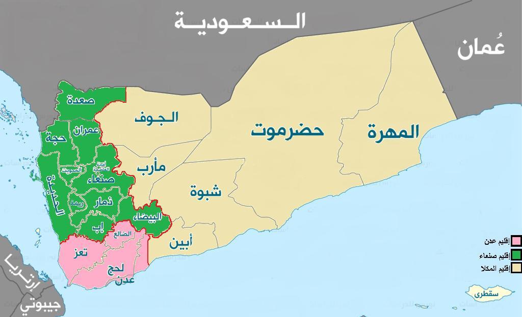 تقسيم اليمن الى ثلاثة أقاليم صنعاء عدن حضرموت فرض سياسة الامر الواقع