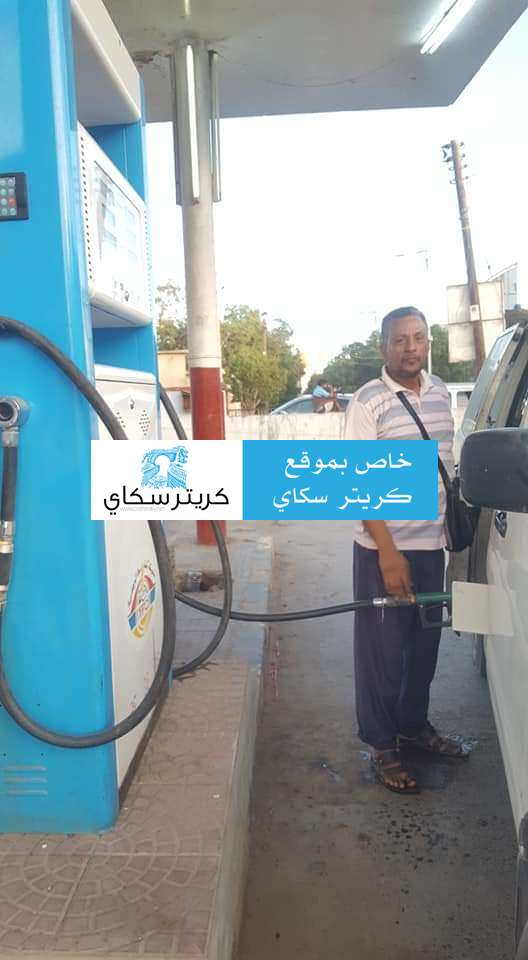 حصري .. كريتر سكاي ينشر  سبب أزمة البنزين في عدن