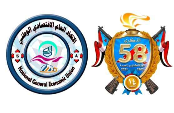 الاتحاد الاقتصادي الجنوبي يُهنئ الشعب الجنوبي والقيادة السياسية بعيد ثورة 14 أكتوبر