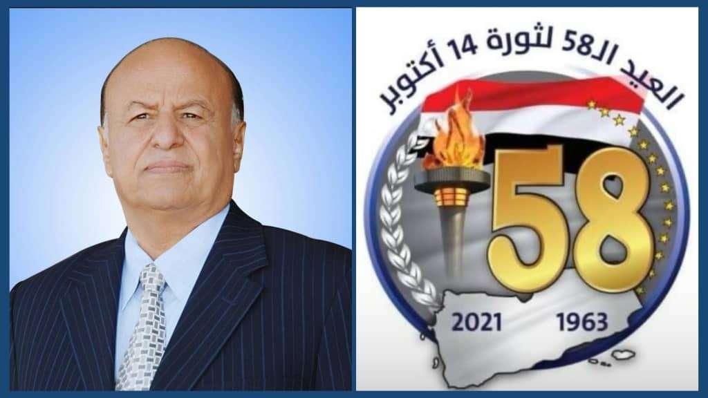 الشيخ راجح باكريت يهنئ القيادة السياسة والشعب بالذكرى الـ 58 لثورة 14 أكتوبر المجيدة