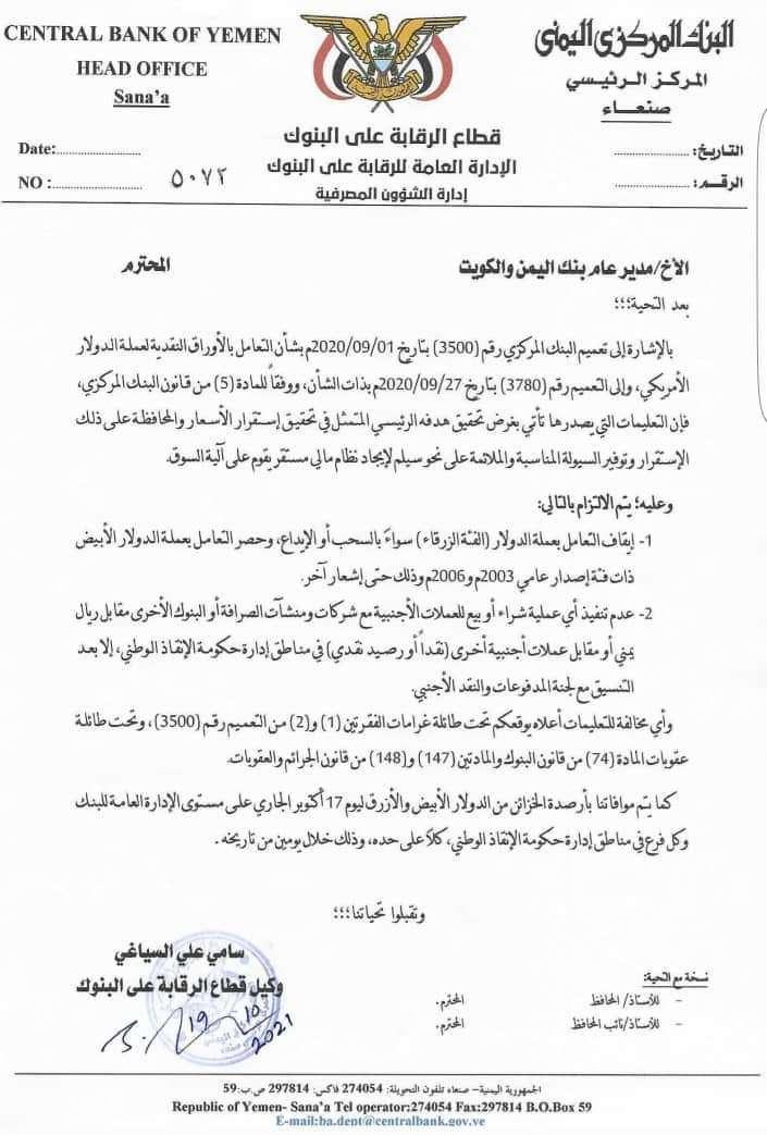 جماعة الحوثي تقرر التعامل بالدولار القديم و تلغي التعامل بالدولار بالجديد (وثيقة)