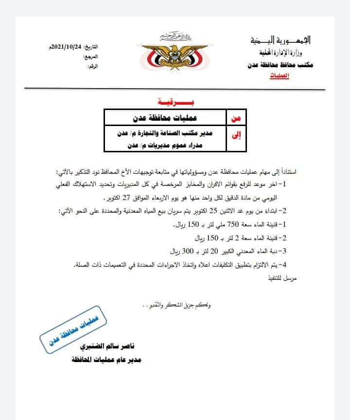 عاجل: محافظ العاصمة عدن يوجه بتنفيذ هذا القرار ابتداءاً من غداً الاثنين.. تعرف عليه (وثيقة)