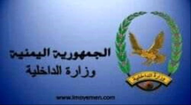 عاجل .. وزارة الداخلية : سيتم صرف المرتبات لجميع منتسبي الوزارة خلال الأيام القليلة القادمة دون أي خصم